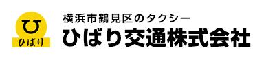 ひばり交通株式会社 横浜市鶴見区のタクシー